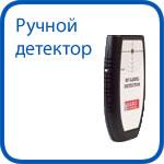 Противокражное оборудование: Ручной детектор
